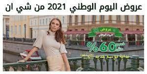 كود خصم شي ان لليوم الوطني السعودي 91 لعام 1443