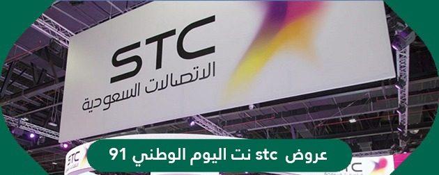 عروض stc نت لليوم الوطني السعودي 91