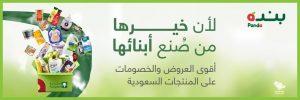 أقوي العروض والتخفيضات من متجر بنده بمناسبة اليوم الوطني 91