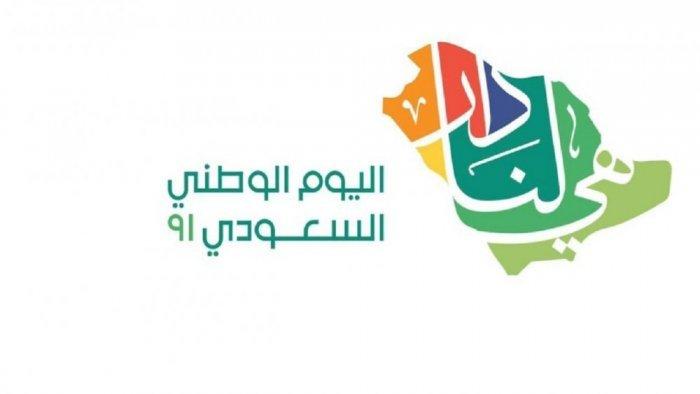 توقيت إجازة العيد الوطني السعودي 91 لعام 1443هـ