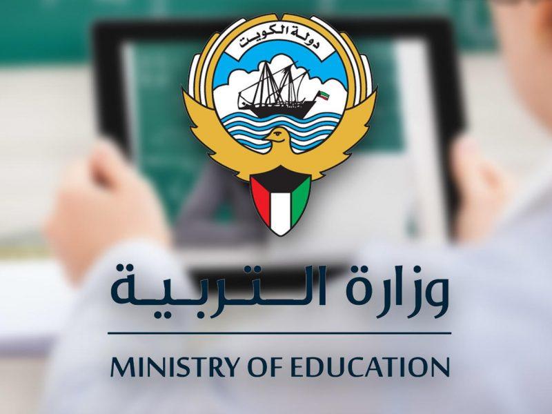 موعد بداية العام الدراسي الجديد في الكويت 1443 هجري