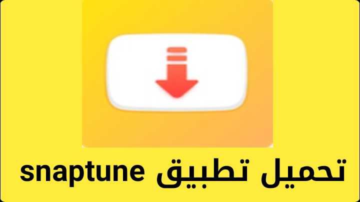 تحميل برنامج سناب تيوب Snaptube  الأصلي بدون إعلانات مجاناً للموبايل