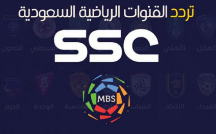 تردد قناة SSC سبورت الرياضية على قمر النايل سات وعرب سات HD 2021