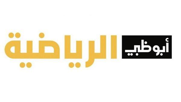 اضبطه الآن.. التردد الجديد لقنوات أبو ظبي الرياضية 1 و 2 HD على نايل سات وعرب سات 2021
