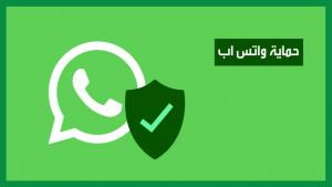 حماية رسائل الواتس اب الخاصة بك للاندرويد والايفون بسهولة