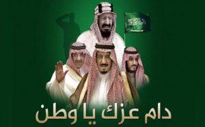 عادات واحتفالات اليوم الوطني السعودي 91