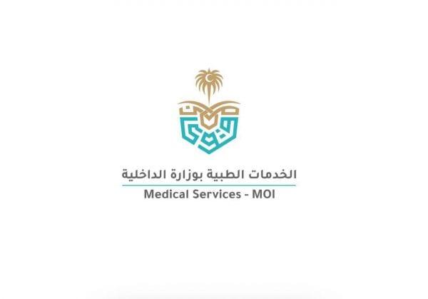 طريقة التقديم في وظائف الإدارة العامة للخدمات الطبية وشروطها 1443 هجري
