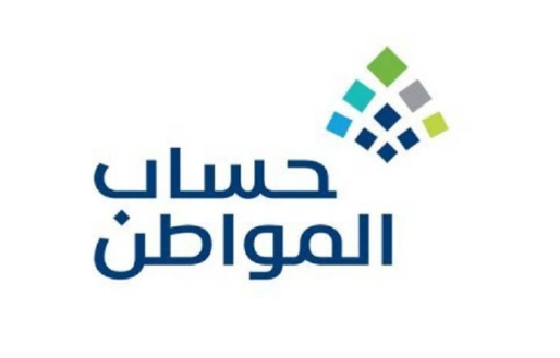 3 إجراءات لحل مشكلة عدم صرف الدعم في برنامج حساب المواطن السعودي