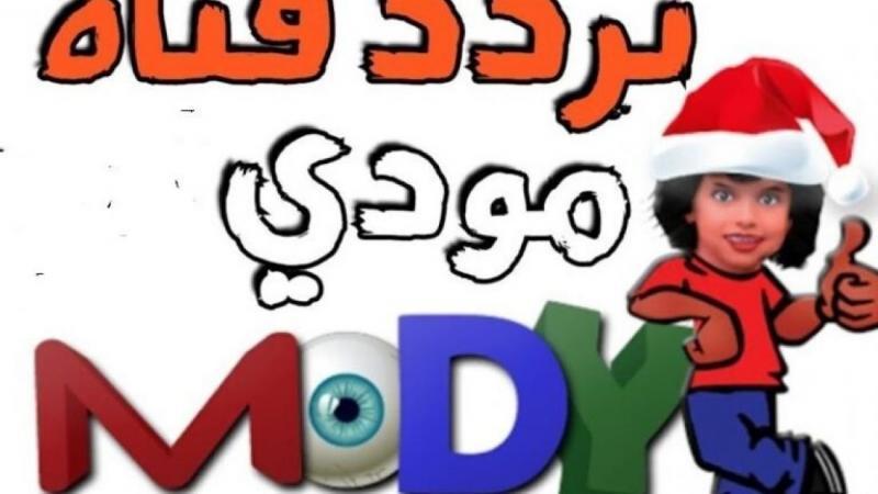 تردد قناة مودي كيدز 2021 الجديدة للاطفال على النايل سات