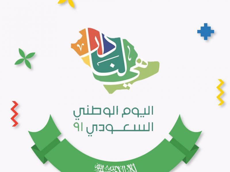 عبارات ورسائل اليوم الوطني السعودي 91 لعام 1443