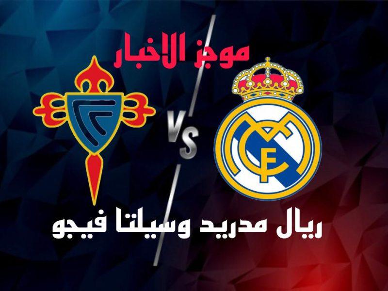 موعد مباراة ريال مدريد وسيلتغا فيجو والقنوات الناقلة للمباراة