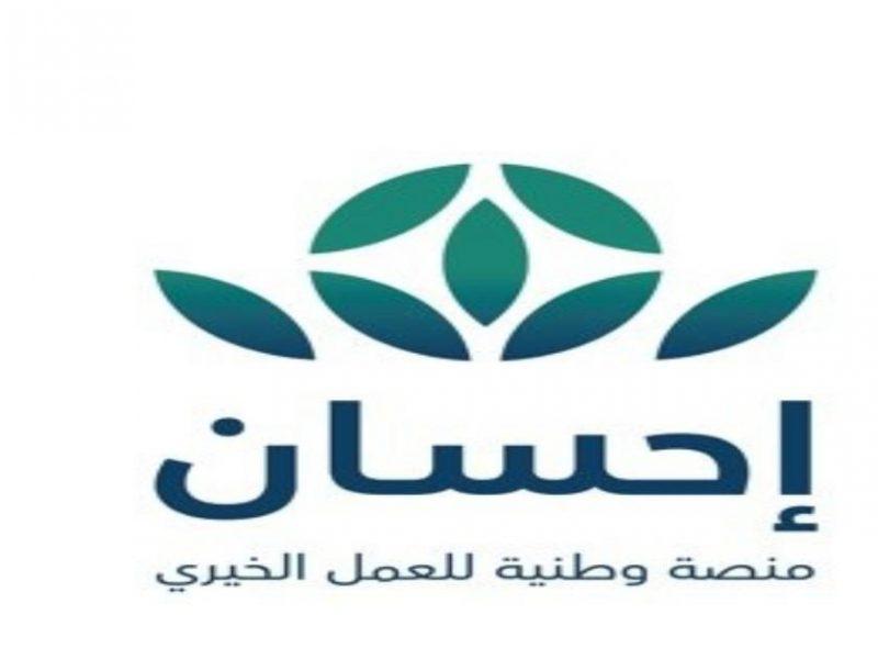 طريقة التسجيل في منصة احسان ehsan 2021 والاستفادة منها