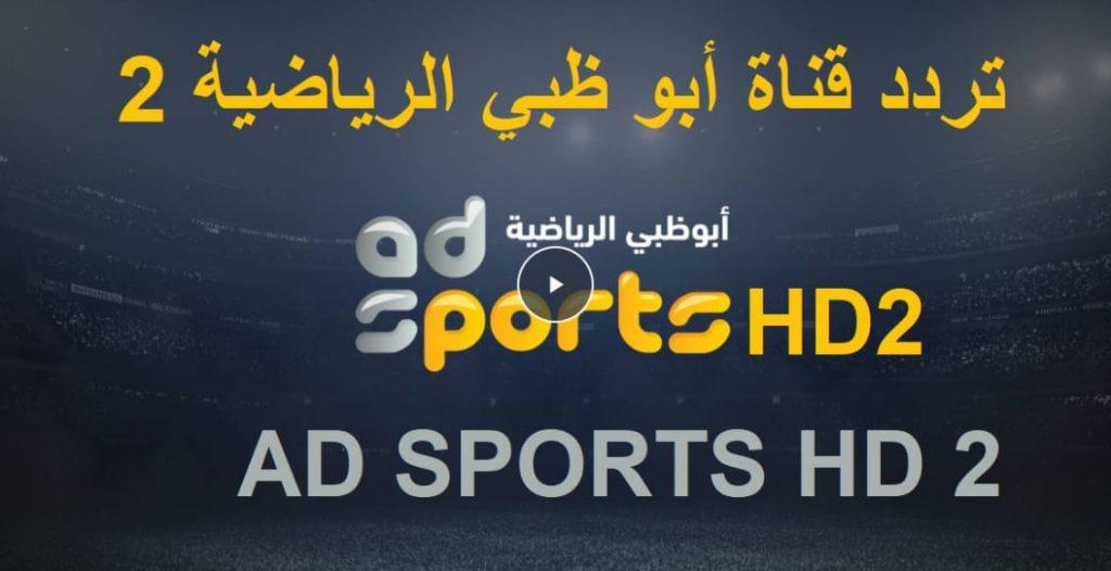 تردد قنوات أبو ظبي الرياضية آسيا AD Sport Asia على نايل سات 2021