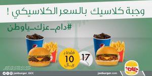 عروض جان برجر لليوم الوطني السعودي 91 لعام 1443 /2021
