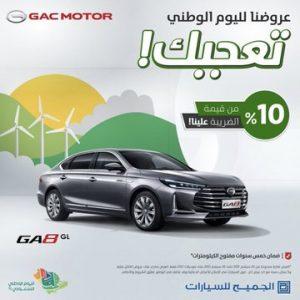Ofertas de coches del día nacional