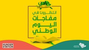 عروض وكود تخفيضات هنقرستيشن لليوم الوطني السعودي ال91