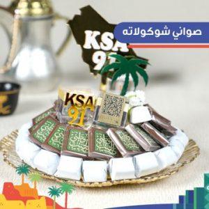 عروض سعد الدين اليوم الوطني 91