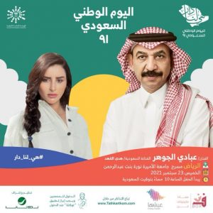 حفل الفنان عبادي الجوهر والفنانة هدي الفهد