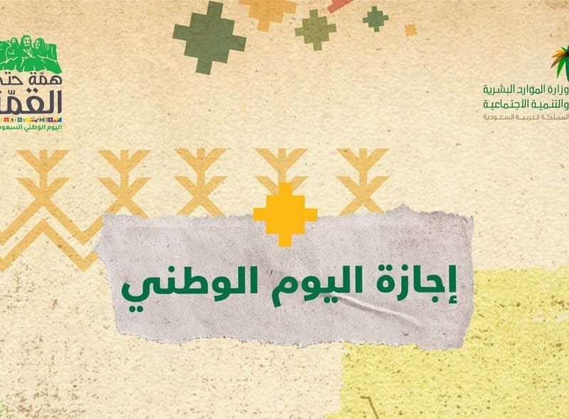 كم مدة اجازة اليوم الوطني السعودي الذكرى ال 91