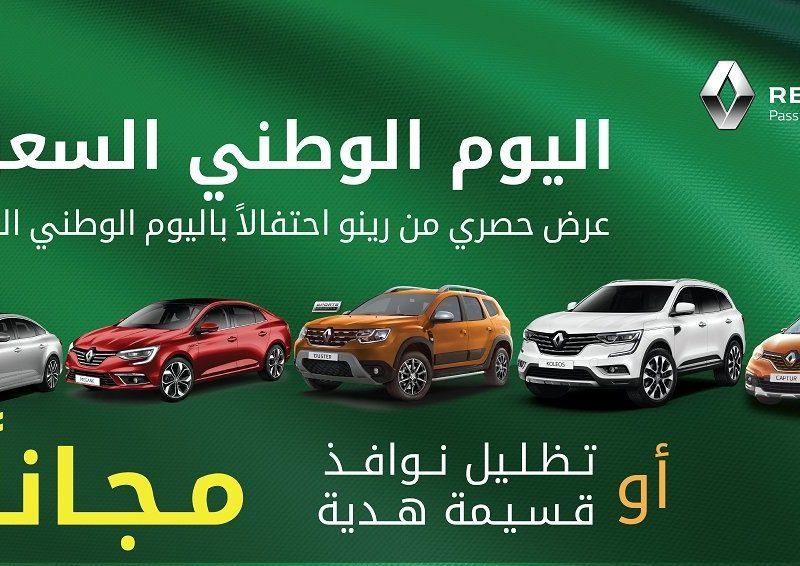 عروض سيارات اليوم الوطني السعودي 91 لعام 1443 /2020