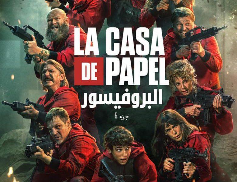 مسلسل La Casa de Papel الموسم الخامس الجزء الأول 2021