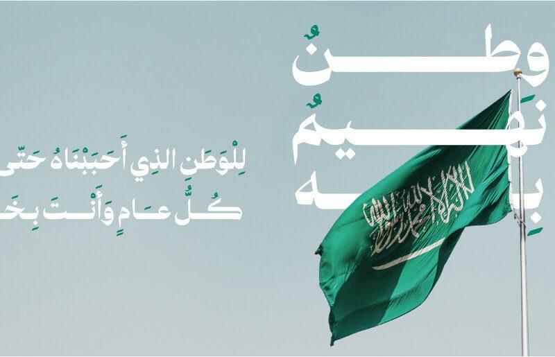 عروض جرير لليوم الوطني السعودي 91