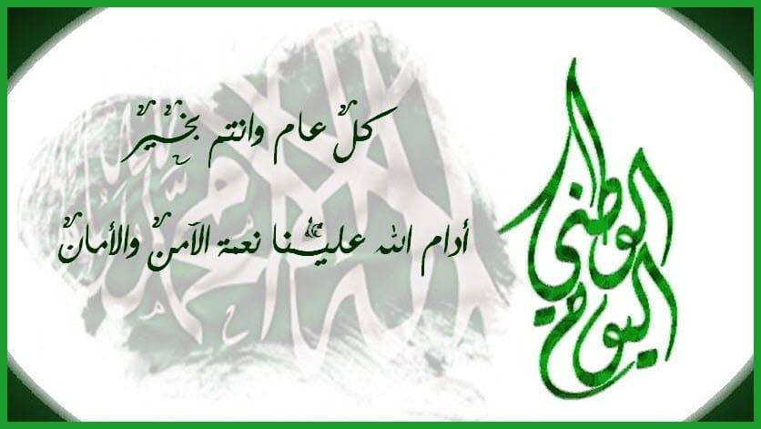 أفضل رسائل وصور التهنئة باليوم الوطني السعودي 1443