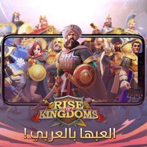 تحميل لعبة رايز اوف كينج دوم Rise of Kingdoms 2021 أحدث إصدار مجاناً