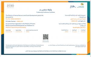كيفية اصدار وثيقة العمل الحر للأسر المنتجة في السعودية 1443 هجري