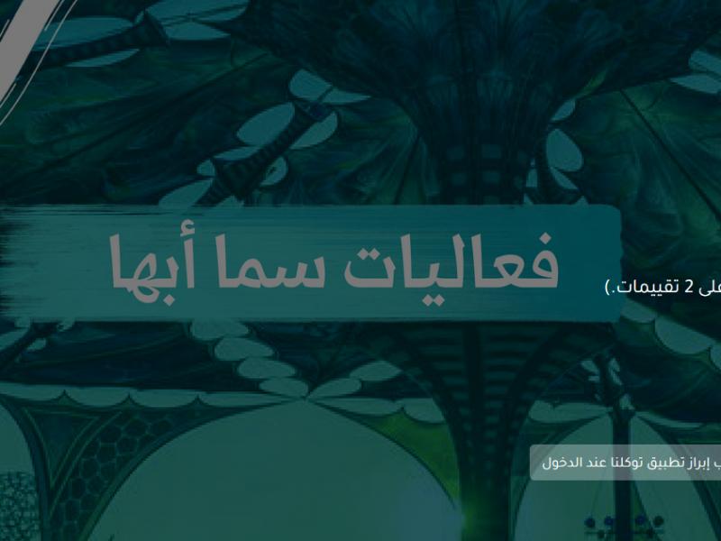 فعاليات اليوم الوطني السعودي 91 في أبها