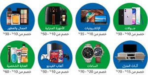 عروض أمازون لليوم الوطني السعودي الـ 91