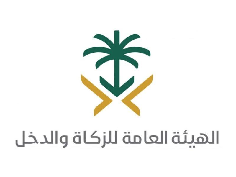 رابط التقديم في وظائف هيئة الزكاة والضريبة والجمارك 1443