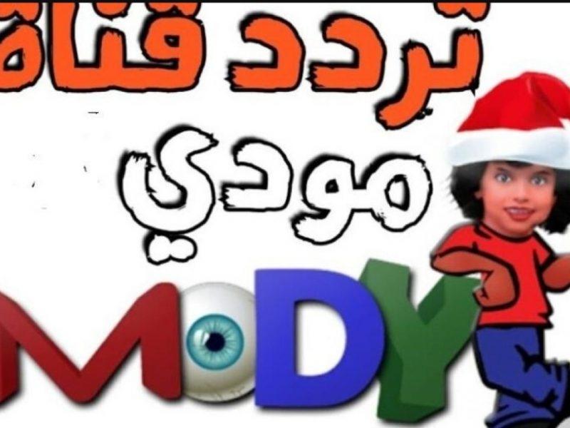 ضبط تردد قناة مودي كيدز للأطفال الجديد على نايل سات 2021