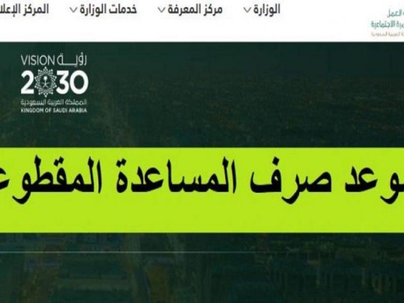 موعد صرف المساعدة المقطوعة وكيفية الاستعلام عنها في المملكة العربية السعودية 1443