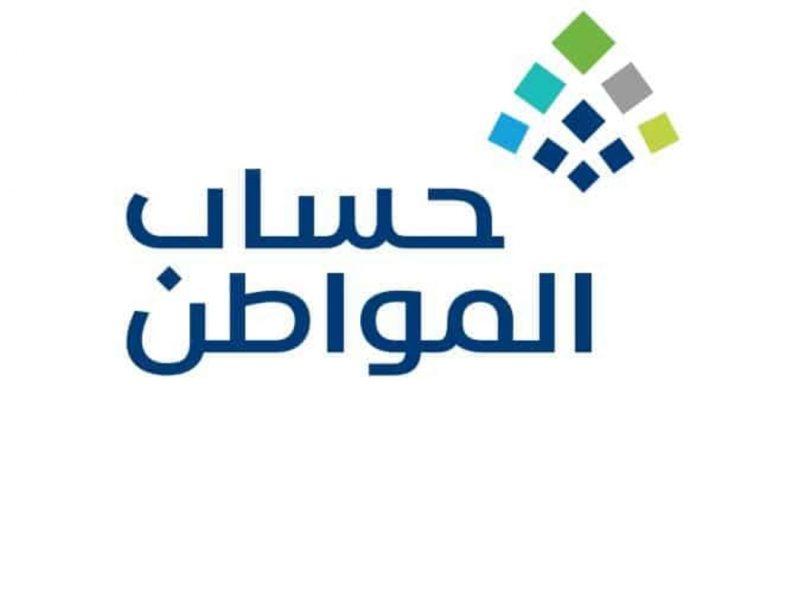 موعد صرف دعم حساب المواطن الدفعة 46 دفعة شهر سبتمبر 2021