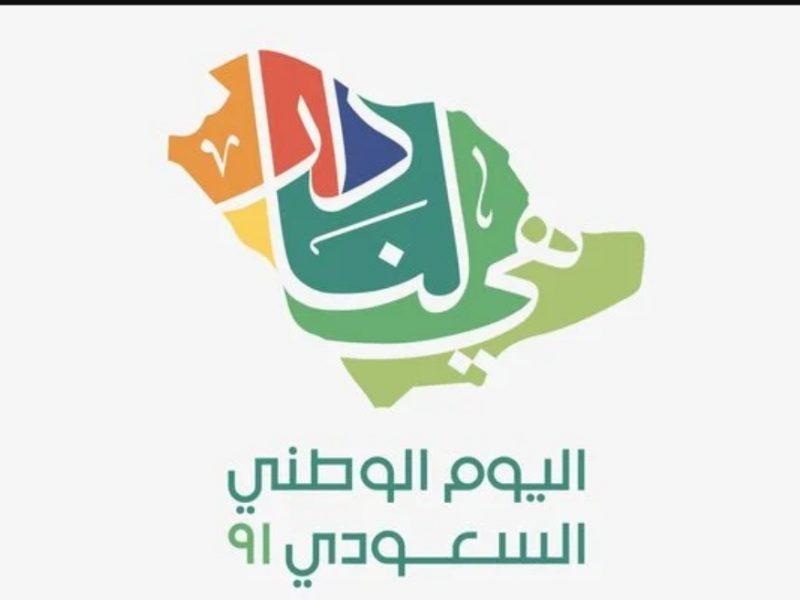 مناطق احتفالات اليوم الوطني السعودي 91 بالرياض 1443 وأهم فعاليتها