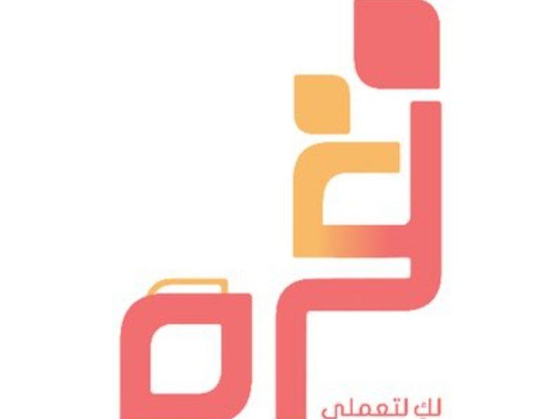 طريقة التسجيل في برنامج قرة لدعم اطفال المرأة العاملة و شروطه 1443