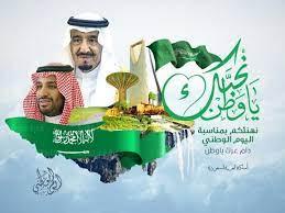 صور و خلفيات اليوم الوطني السعودي 91 هي لنا دار