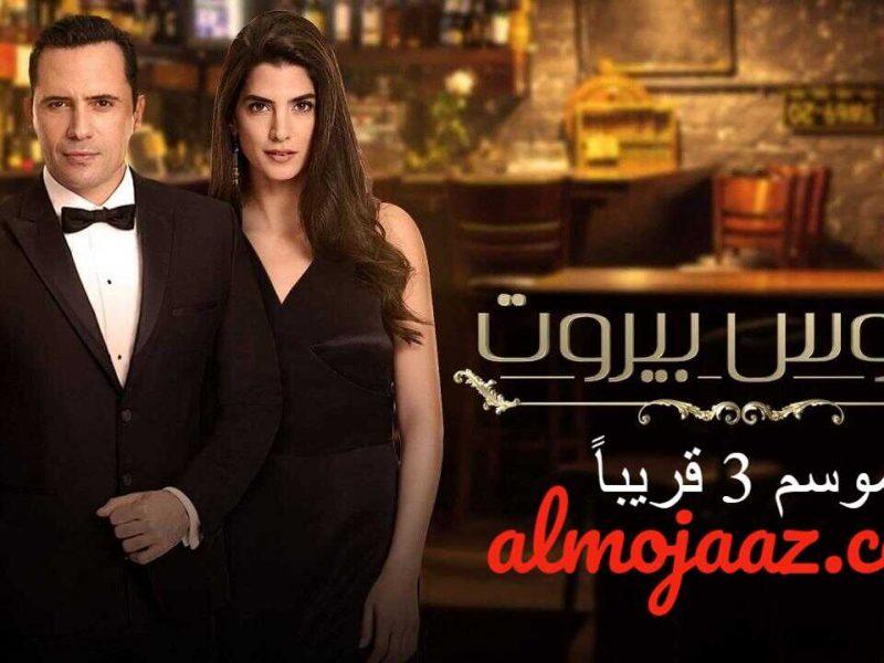موعد عرض الموسم الثالث من مسلسل عروس بيروت 3