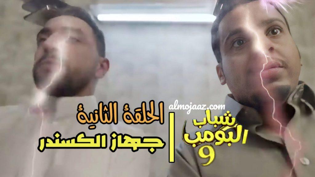 موعد بث الحلقة القادمة من مسلسل شباب البومب السعودي الموسم 9