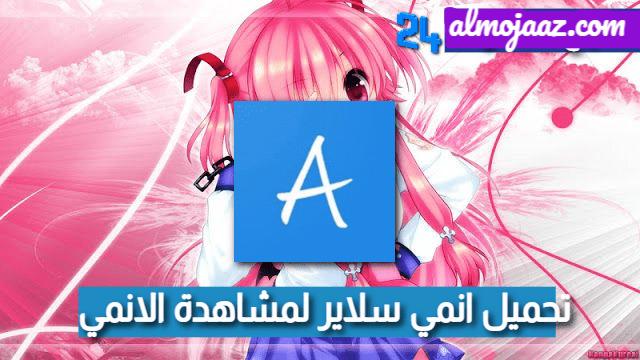 تحميل تطبيق Anime Slayer (أنمي سلاير) مجاناً للأندرويد 2021