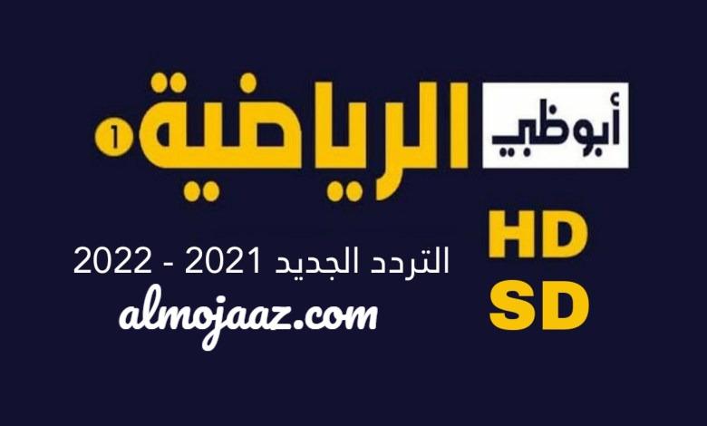 جديد.. تردد أبو ظبي آسيا 1و2 HD الحديث حصرياً 2021 على نايلسات وعربسات