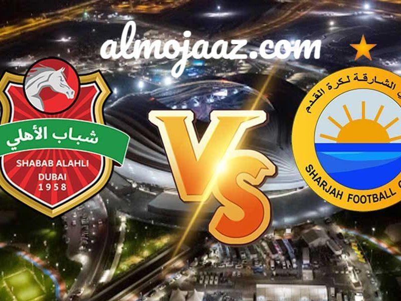 تردد قناة دبي الرياضية لمشاهدة مباراة شباب الأهلي دبي ضد الشارقة 2021