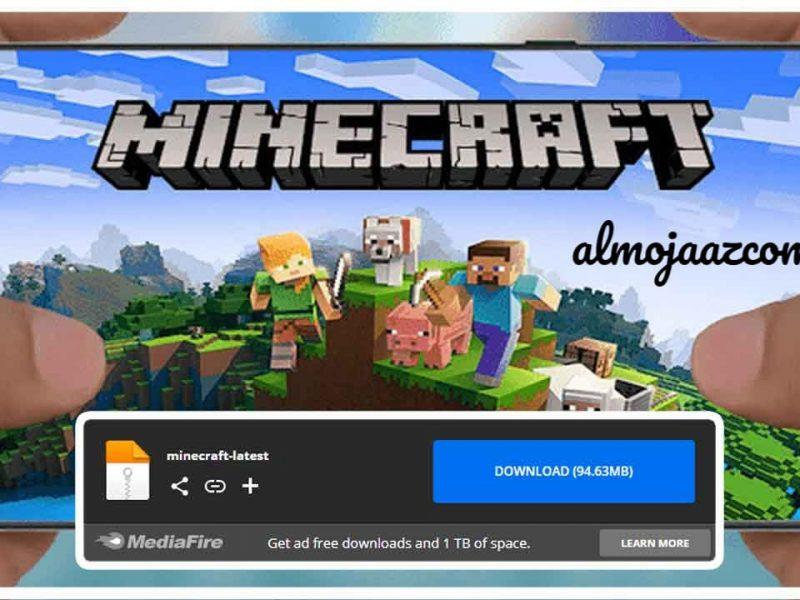 تحميل ماين كرافت Mine Craft مجاناً للكمبيوتر والجوال محدثة اخر تحديث 2021