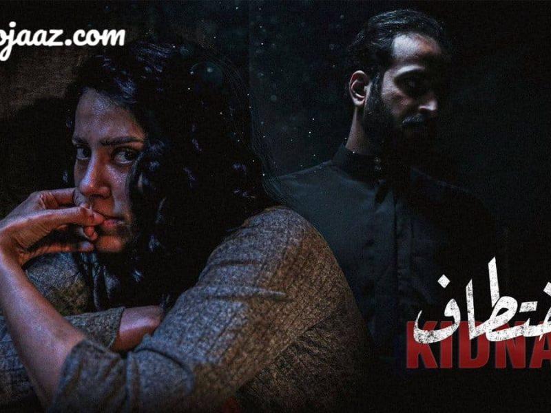 موعد عرض الحلقة الأخيرة 13 من مسلسل اختطاف السعودي 2021