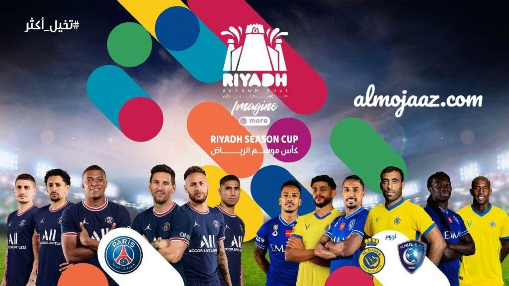 موعد مباراة باريس سان جيرمان ونجوم الهلال والنصر في موسم الرياض 1443