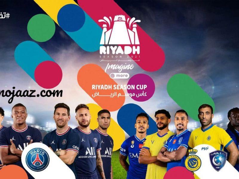 موعد مباراة باريس سان جيرمان ونجوم الهلال والنصر في كأس موسم الرياض 1443