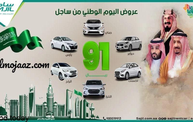 عروض السيارات بمناسبة اليوم الوطني السعودي 91