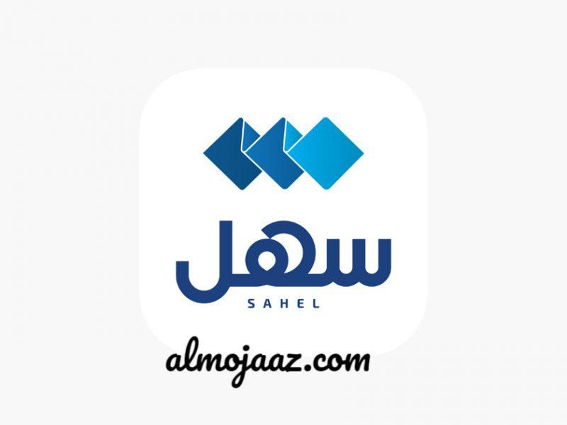 تحميل تطبيق سهل Sahel الإلكتروني في الكويت للأندرويد والأيفون 2021