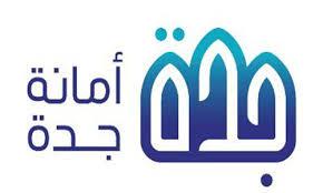 وظائف جدة لحملة الثانوية الجديدة 1443 في المملكة العربية السعودية